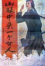 Shan lin zhong tou yi ge nu ren