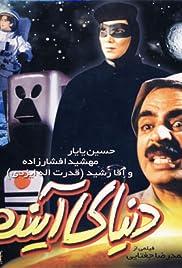 Donyaye Ayandeh Poster