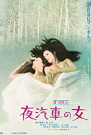 Yogisha no onna Poster