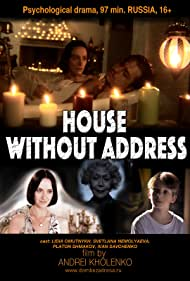 Dom bez adresa (2010)