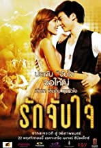 Ruk Jub Jai: The Movie