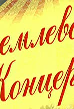 Kremlyovskiy koncert