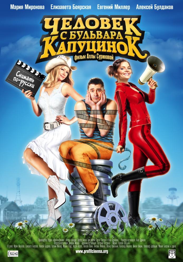Chelovek s bulvara Kaputsinok (2010)