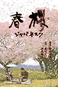 Seijun sakura hensou (1983)