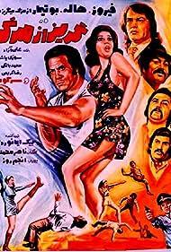 Goriz az marg (1973)