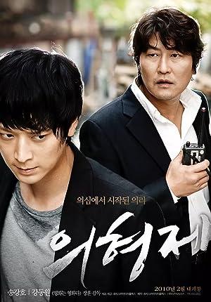 Ui-hyeong-je (2010)