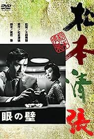 Me no kabe (1958)