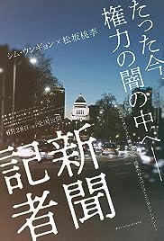 The Journalist (2019) Shinbun kisha 1080p