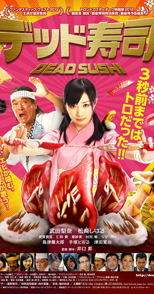 Subtitle of Dead Sushi