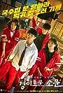 Joon-Sang Yoo, Se-Jeong Kim, Yeom Hye-ran, and Byeong-gyu Jo in Gyeongiroun Somun (2020)