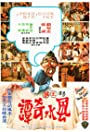 Legend of Feng Hsui