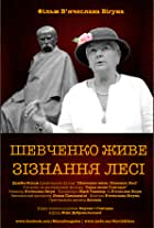 Shevchenko Live. Lesya's Testament