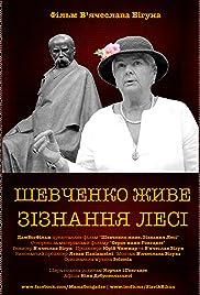 Shevchenko Live. Lesya's Testament Poster