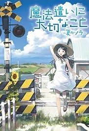 Someday's Dreamers II: Sora Poster