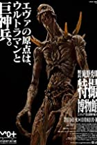 Giant God Warrior Appears in Tokyo (2012) Poster