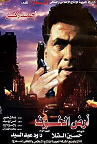 Ard al-Khof Poster - Movie Forum, Cast, Reviews