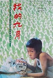 Wo de jiu yue Poster