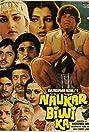 Naukar Biwi Ka (1983) Poster