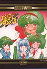 Nanako SOS Poster