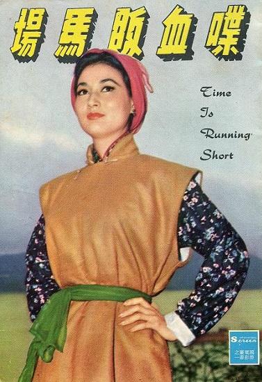 Die xie fan ma chang (1960)