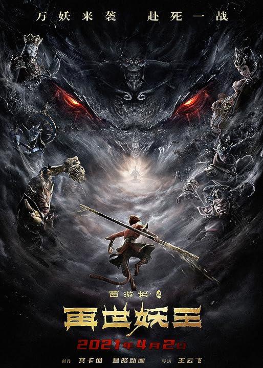 Monkey King Reborn (2021) Hindi Dubbed [Unofficial] HDRip 350MB Download