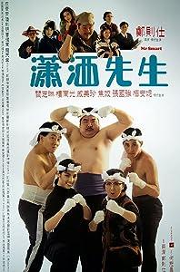 MP4 movie video free download Xiao sa xian sheng [1280x720p]
