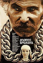 Mazhki vremena Poster
