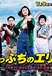 Gakeppuchi no Eri - Kono yo de ichiban daiji na 'Kane' no hanashi Poster