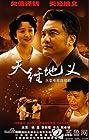 A Matter of Course: Tian Jing Di Yi (2007) Poster