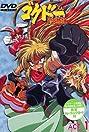 Gokudô-kun man'yûki (1999) Poster