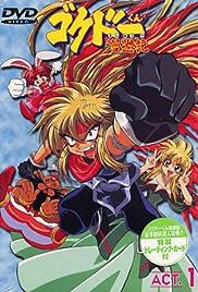 Gokudô-kun man'yûki Poster