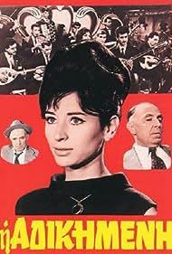 Adikimeni (1964)