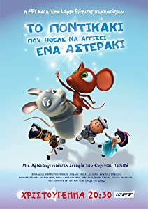 Watch dvd hollywood movies To pontikaki pou ithele na agixei ena asteraki by [movie]
