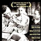 Ha-Chayim Al-Pi Agfa (1992)