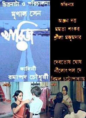 Mrinal Sen The Case Is Closed Movie