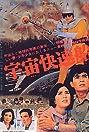 Invasion of the Neptune Men (1961) Poster