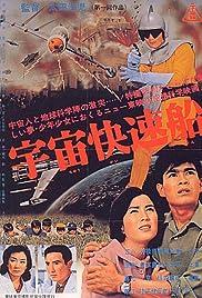 Invasion of the Neptune Men Poster