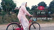 Historia de Zubaida Khatoon