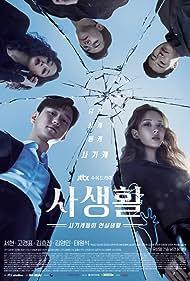 Tae Won-suk, Kim Young-min, Hyo-jin Kim, Seohyun, and Go Kyung-Pyo in Private Life (2020)