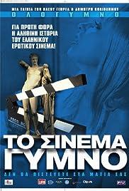 To cinema gymno Poster