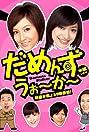 Damens walker (2006) Poster