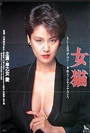 Meneko Poster