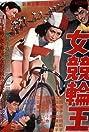 Onna keirin-ô (1956) Poster