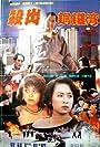 Sha chu Xiang Gang (1988)