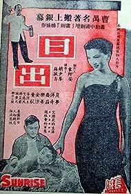Ri chu (1956)