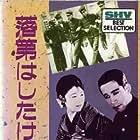 Rakudai wa shitakeredo (1930)