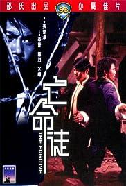 Wang ming tu Poster