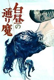 Hakuchû no tôrima (1966) Poster - Movie Forum, Cast, Reviews