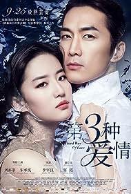 Di san zhong ai qing (2015)