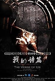 Wo de shi pian Poster